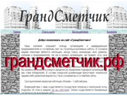 Составление смет,  Смета Стерлитамак