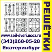 Решетки на окна,  решетки объёмные решетки прямые