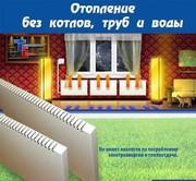 Энергосберегающие отопление