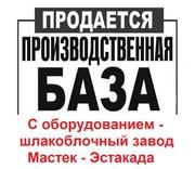 Земля (производственная база) в п. Суук - Чишма (п. Булгаково)